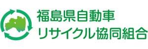 福島県自動車リサイクル協同組合