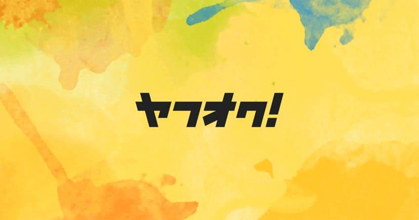 ヤフーオークション (Yahoo! オークション)